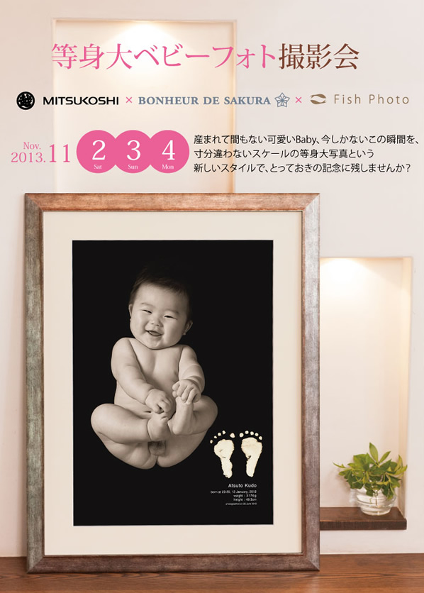 20131102mitsukoshi